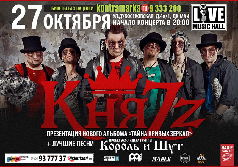 27 октября - КняZz @ Москва, Live Music Hall