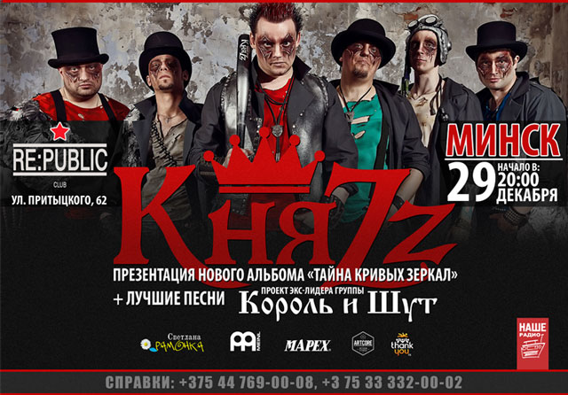 29 декабря - КняZz в Минске
