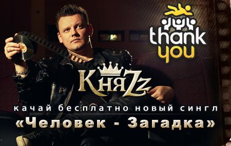 Качай бесплатно сингл «Человек-Загадка» на портале ThankYou.ru