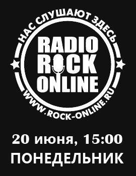 Князь и Casper в эфире интернет-радио Rock-Online