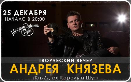 Творческий вечер Андрея Князева в Москве