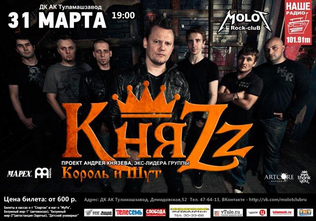 КняZz в Туле