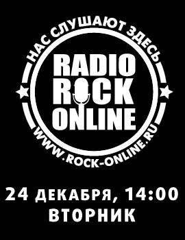 Интервью Rock-Online