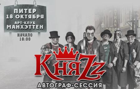 Автограф-сессия группы «КняZz» в Питере