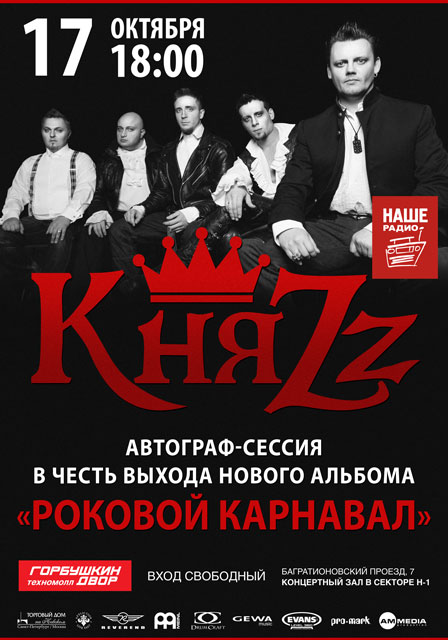 Автограф-сессия группы «КняZz» в Москве