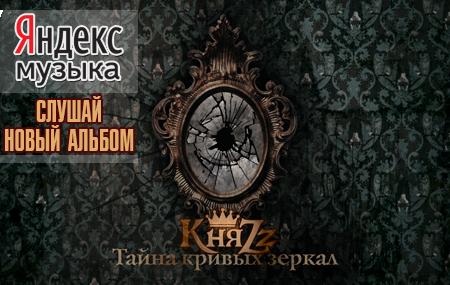 Новый альбом «Тайна Кривых Зеркал» на Яндекс.Музыке!