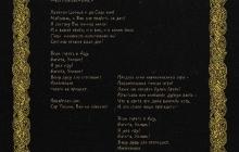 Буклет альбома «Магия Калиостро»