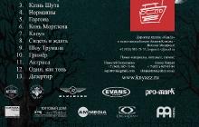 Буклет альбома «Роковой Карнавал»