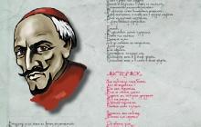 «Письмо из Трансильвании»