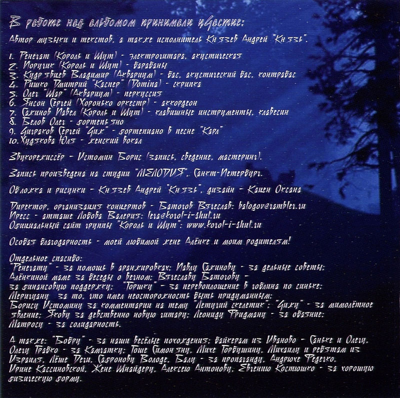 Скачать княzz «князь» любовь негодяя (2005), flac, lossless.