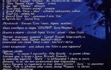 Буклет альбома «Любовь Негодяя»