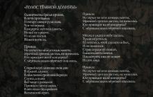 Буклет альбома «Тайна Кривых Зеркал»Буклет альбома «Тайна Кривых Зеркал»