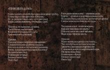 Буклет альбома «Тайна Кривых Зеркал»