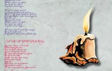 Буклет альбома «Письмо из Трансильвании»