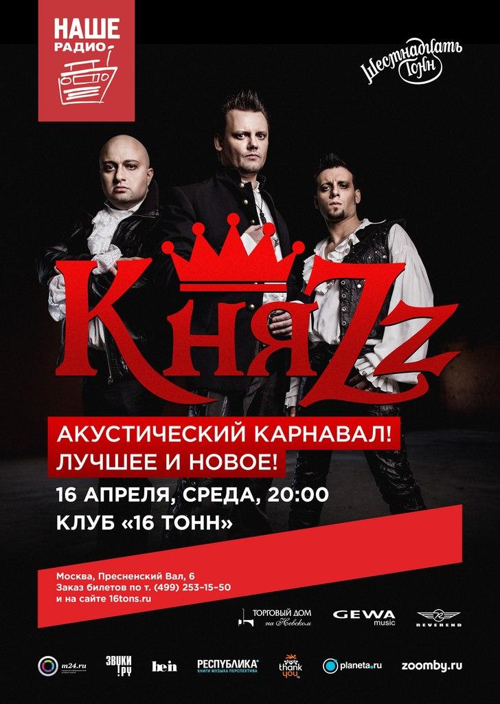 Акустический карнавал в Москве