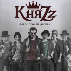 knyazz_golos_cover