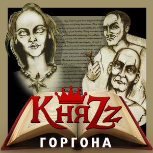 knyazz_gorgona_2013