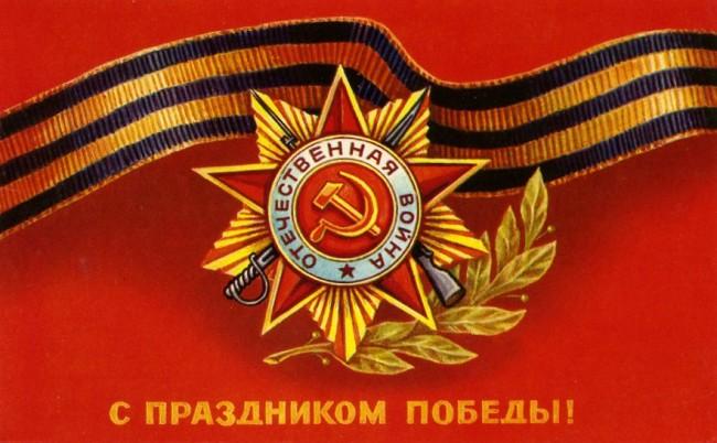 1982.-С-ПРАЗДНИКОМ-ПОБЕДЫ-О754-650x402