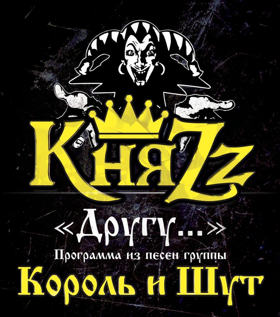 0_614x0_861_roller-Knyazz