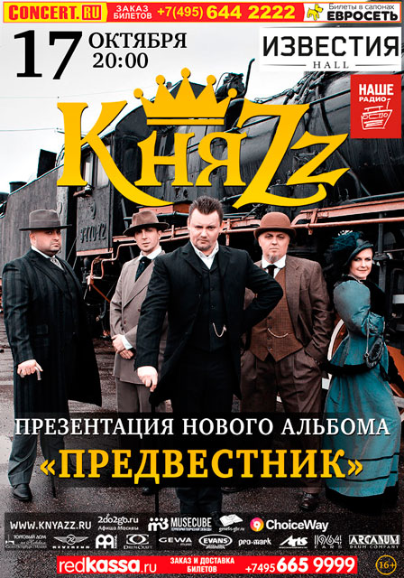 КняZz_вертикаль_предвестник-Москва-окончат.