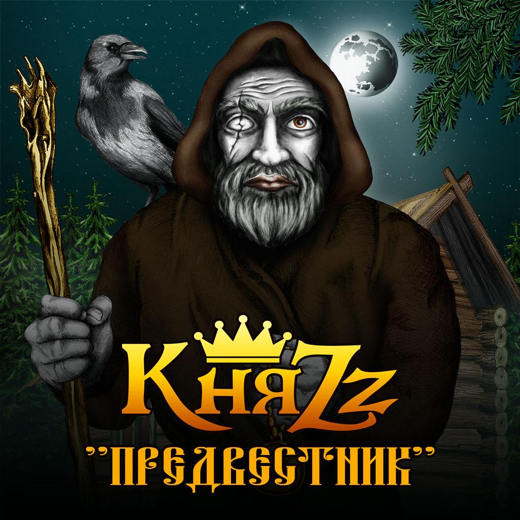 knyazz