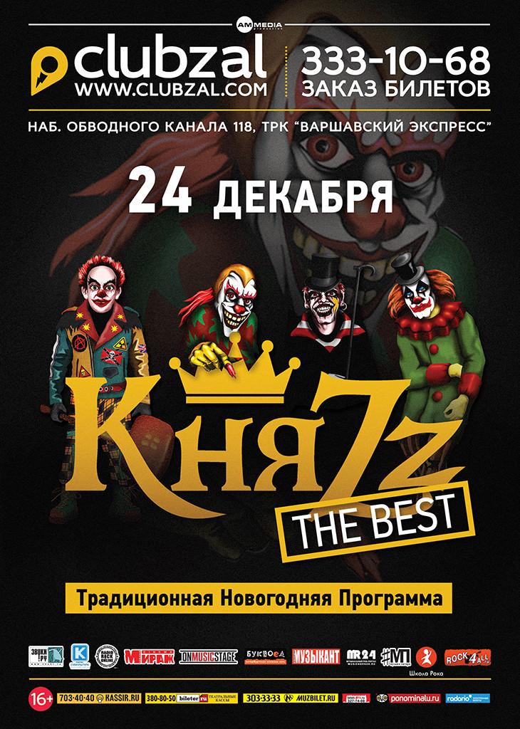 24-12-knyazz
