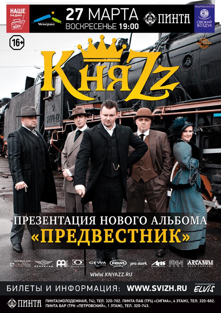 27-03_КняZz_А3