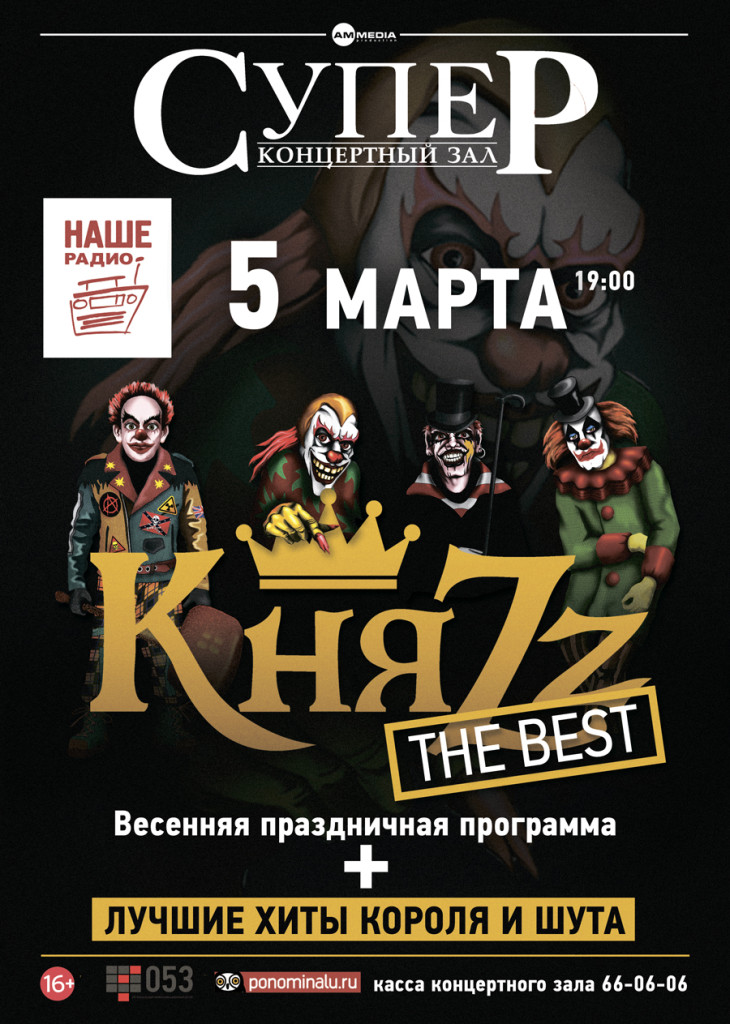 05-03-knyazz