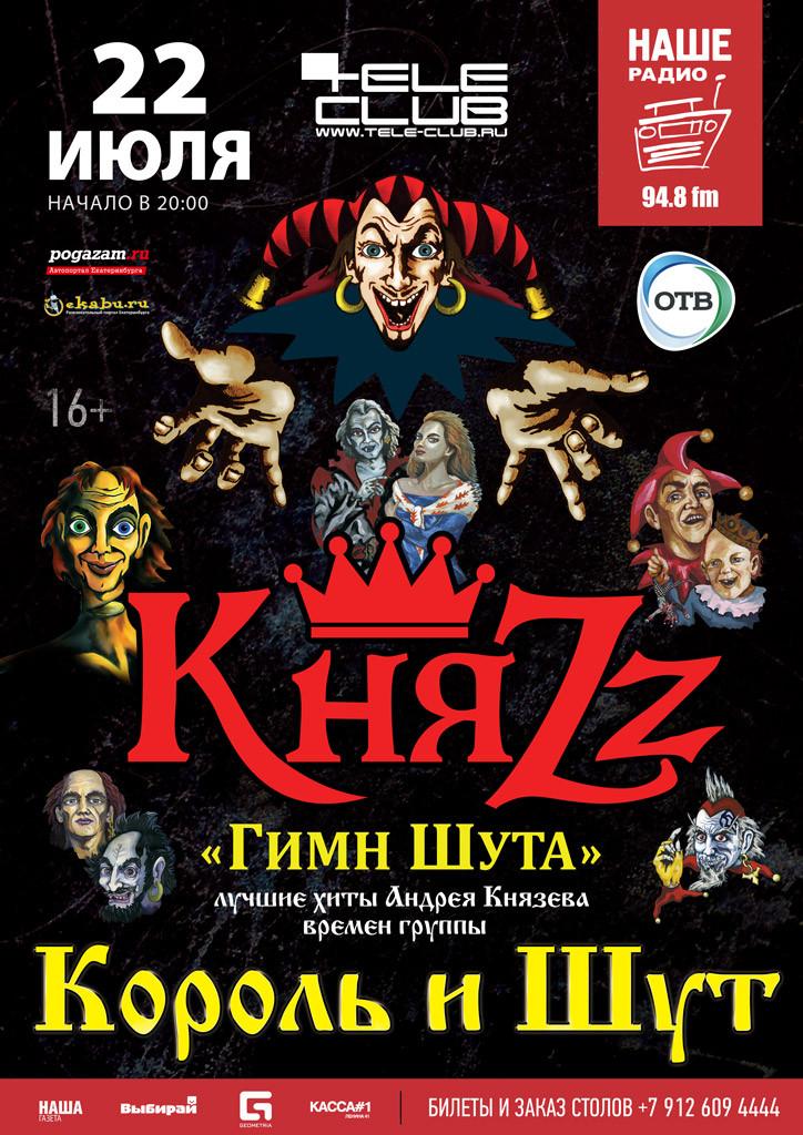 Knyazz-ver_logo