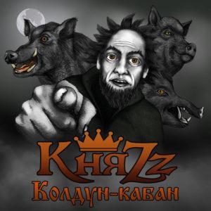 koldun_kaban