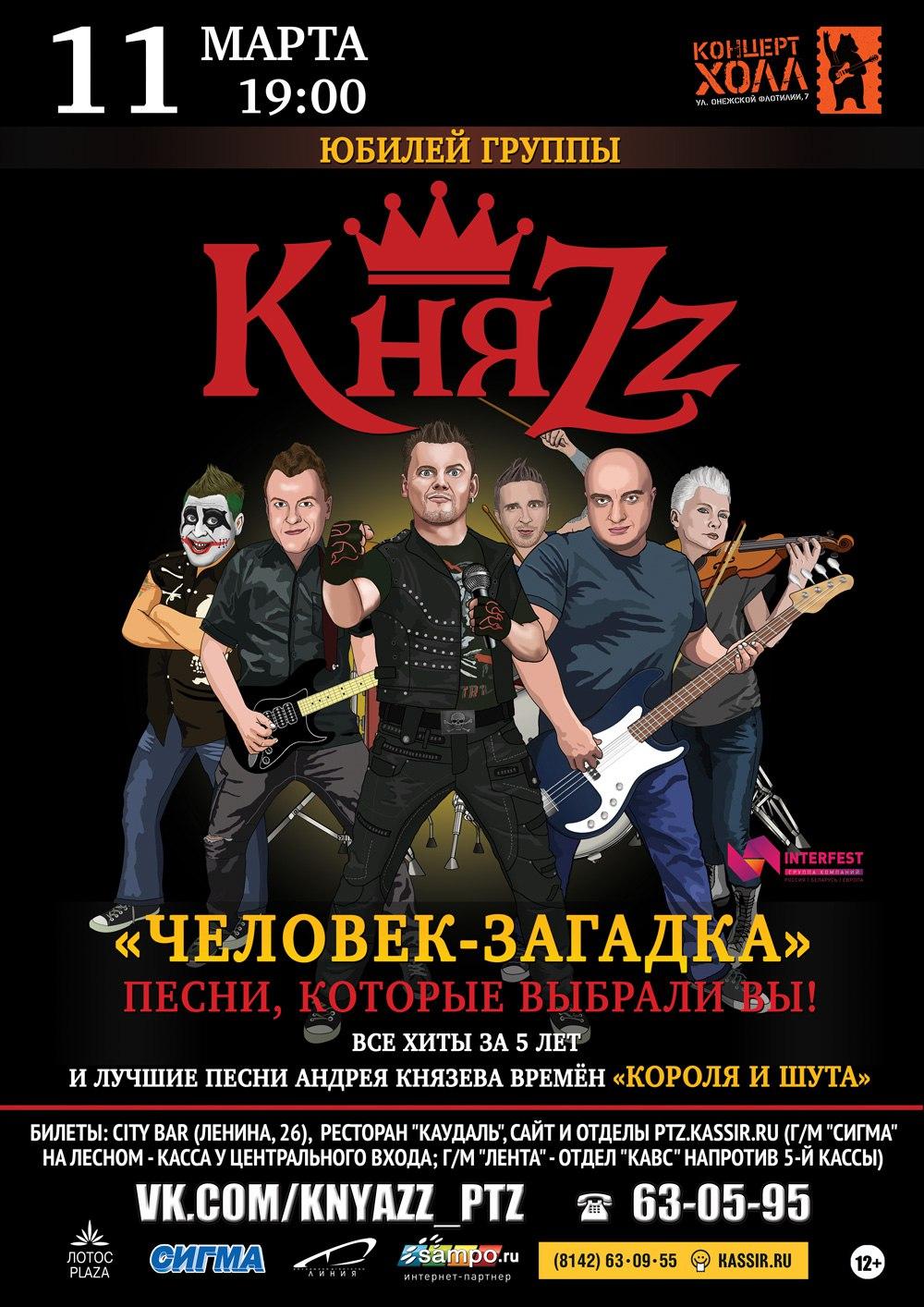 knyazz_ptz