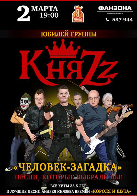 knyaz_vert