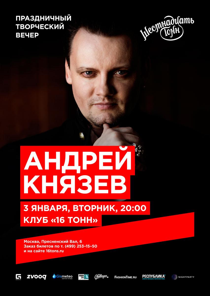 knyazz_moscow