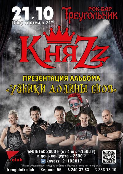 Knyazz_Treugolnik_s