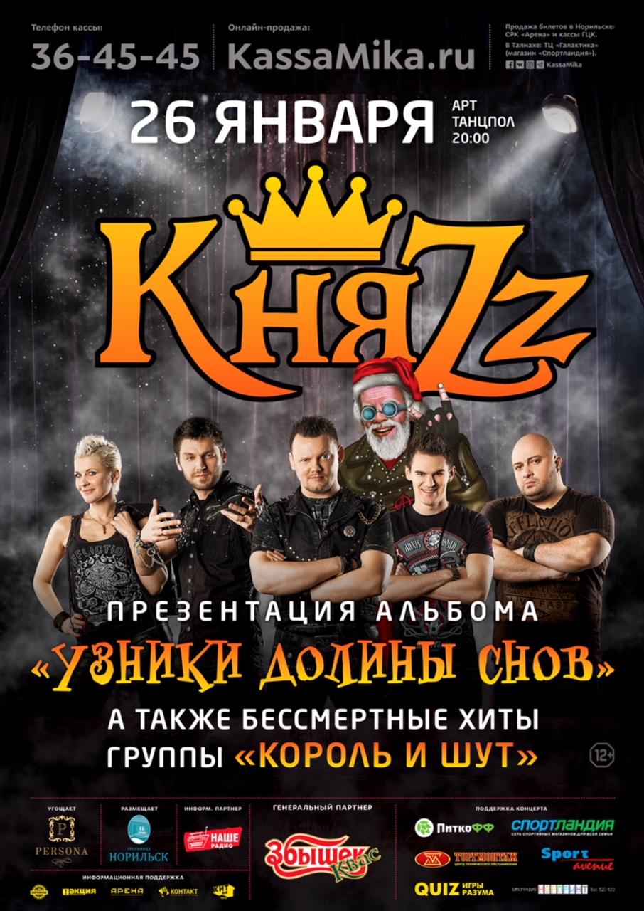 Knyazz_A2_v2