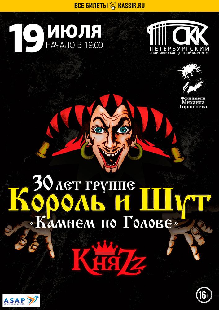 Группа «КняZz» и Фонд памяти Михаила Горшенёва представляют Концерты с программой «Камнем по голове»